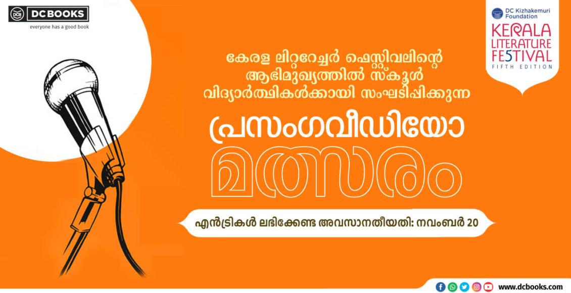 Greta challenge malayalam nov 19 banner