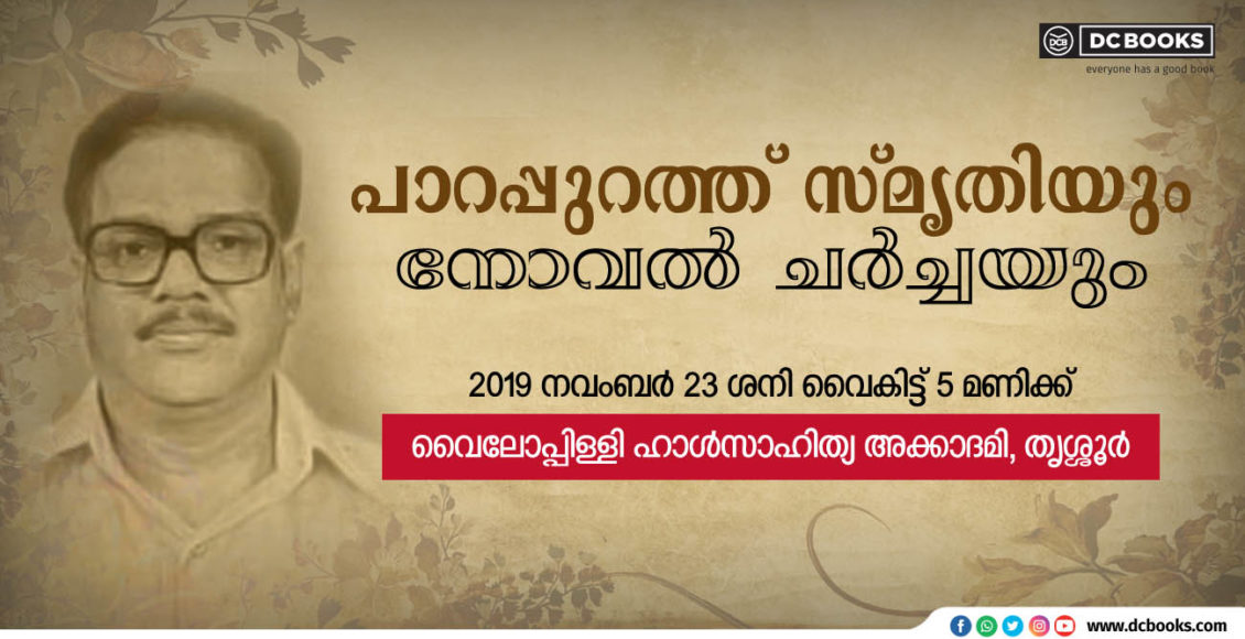 Novel charcha nov 20 banner