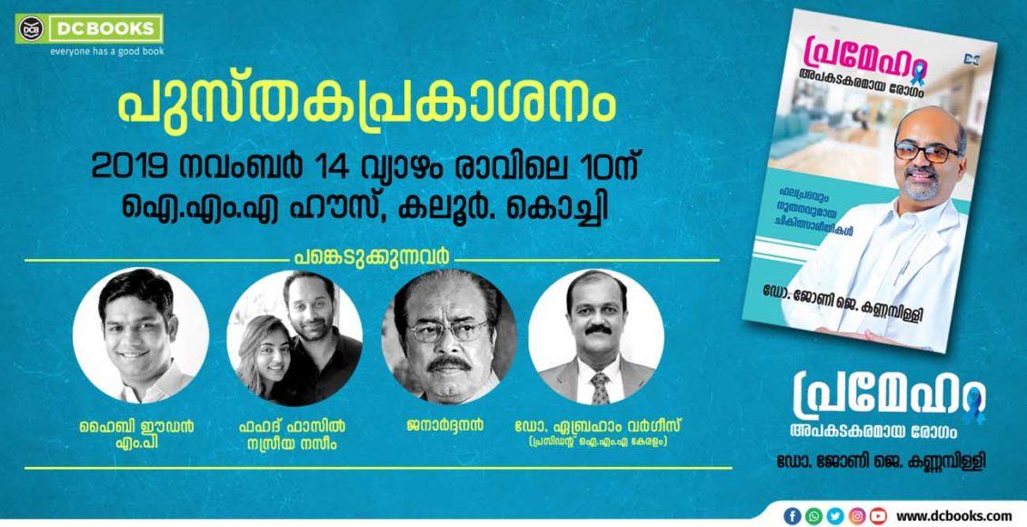 Prameham Book release banner
