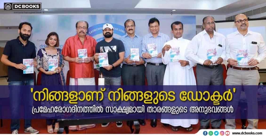 Prameham-book-release