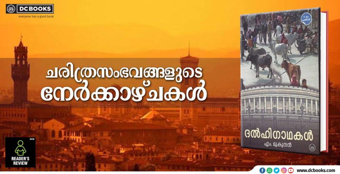 Reader's Review nov 19 Delhi gadhakal banner