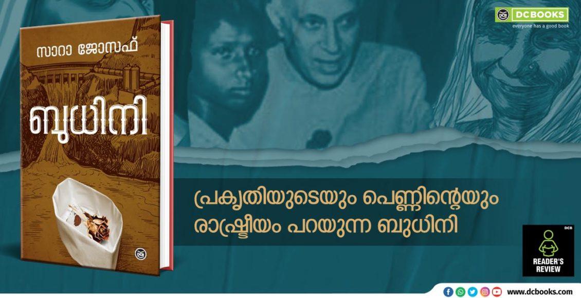 Reader's Review nov 28 BUDHINI