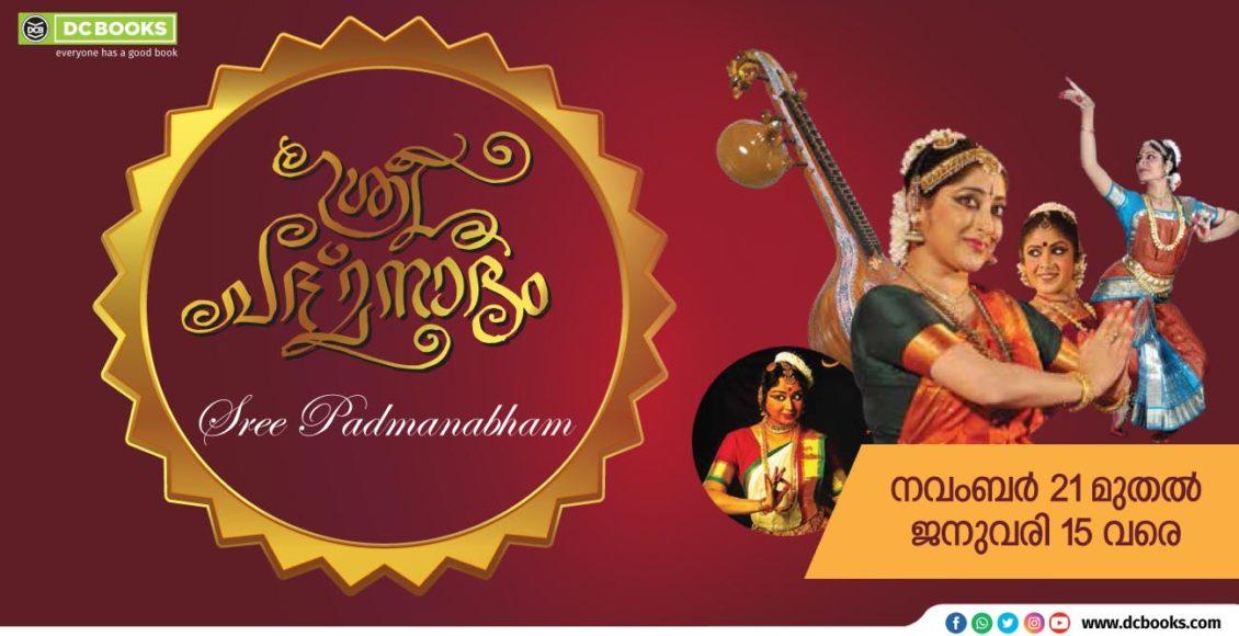 Sree pathmanaabham nov 20