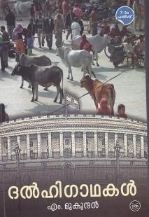 delhi gadhakal