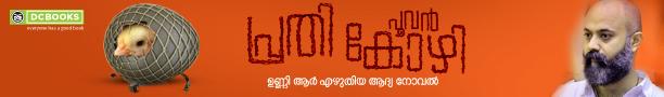 prathi poovan HEADER new