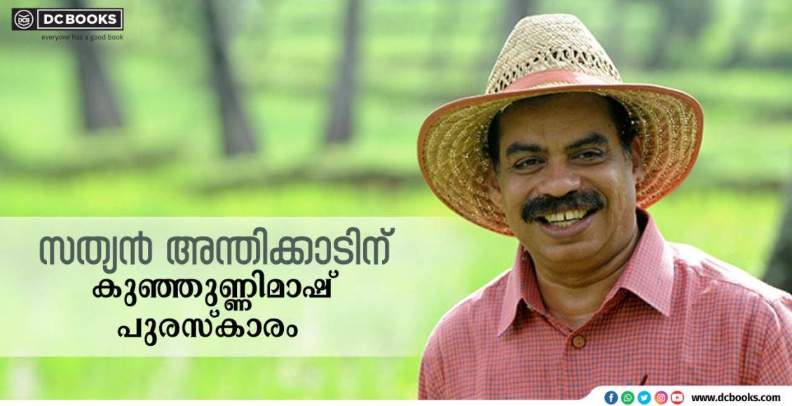 sathyan-anthikkad-award