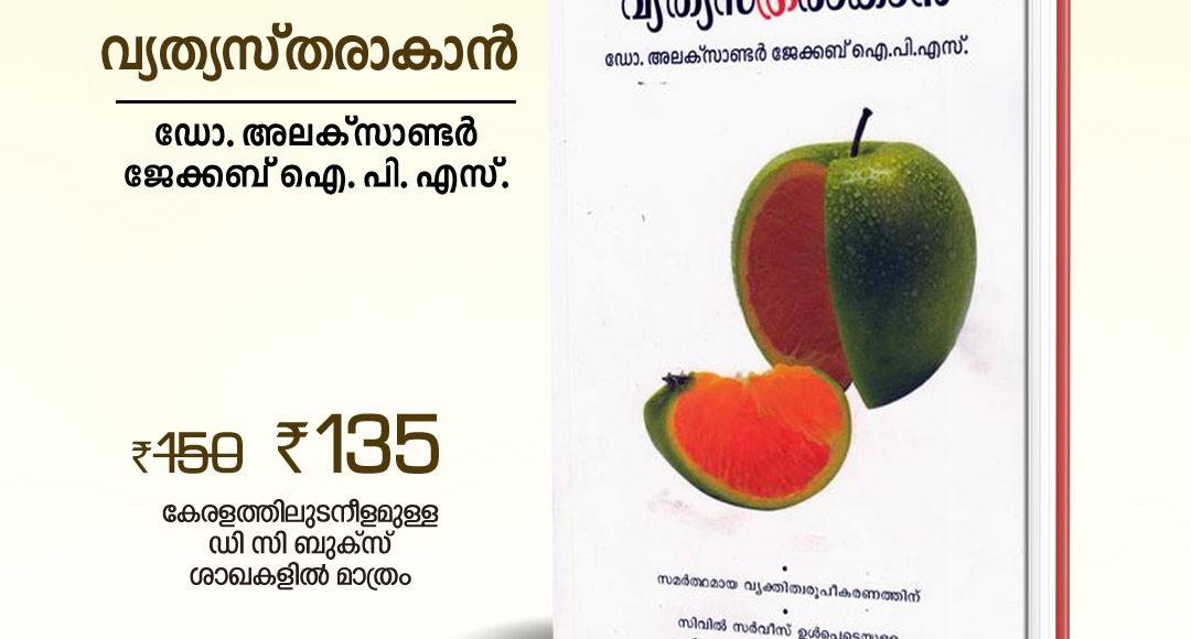 21 vyathystharakan