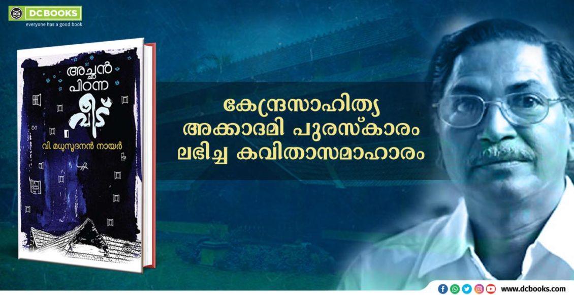 Achan piranna veed Dec 19 banner