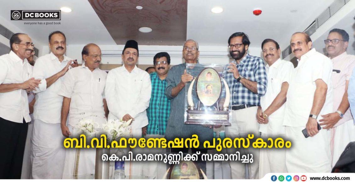 Award – KP Ramanunni dec 30