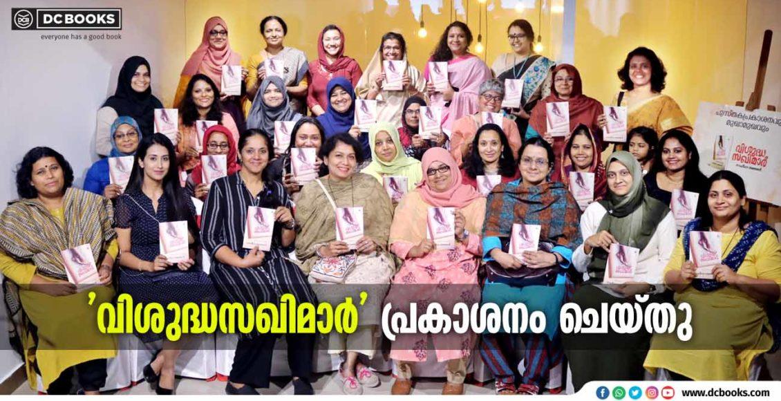 Book Release Vishudha Sakhimar dec 18