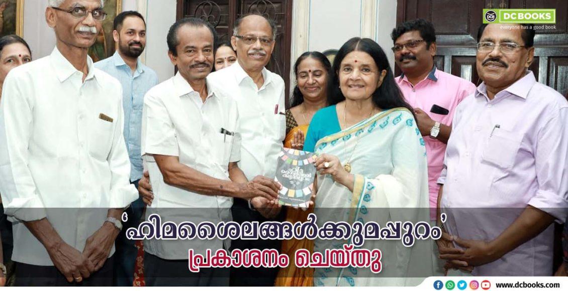 Book release Himashailangalkapuram dec 18 banner