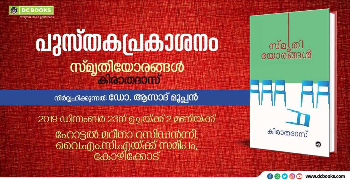 Book release dec 18 banner