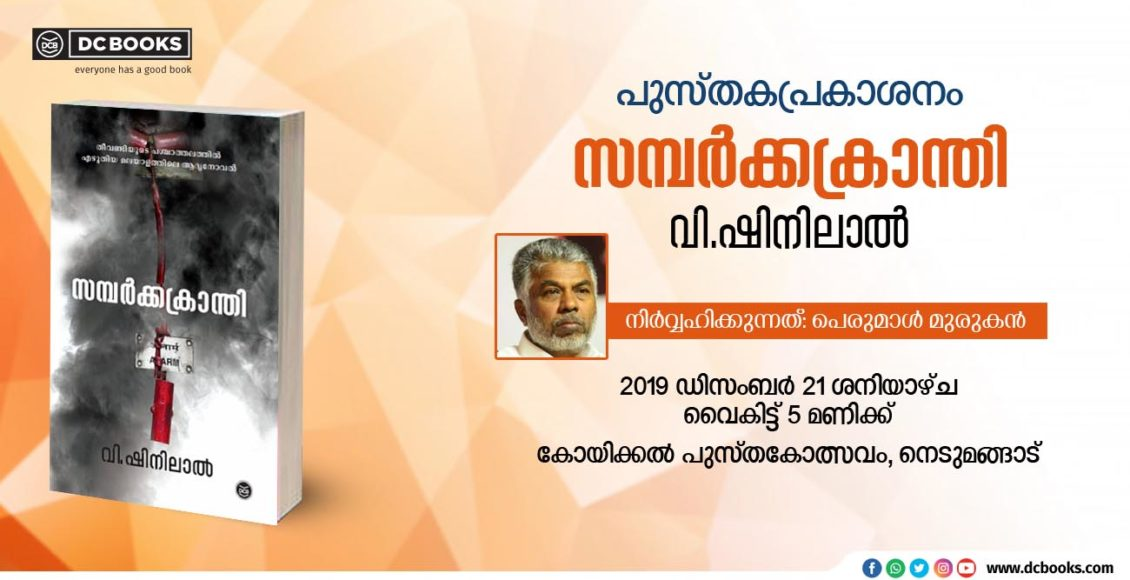 Book release dec 20 banner