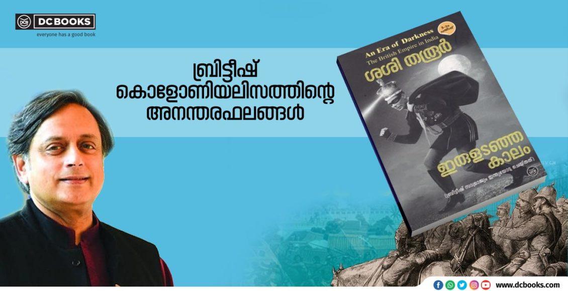 Iruladanja kaalam Dec 19 banner