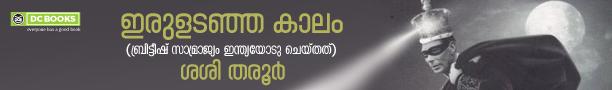 Iruladanja kaalam Header Dec 19