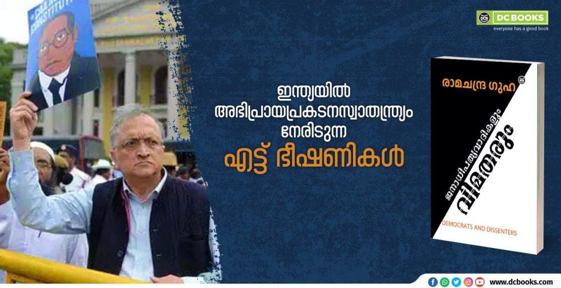 Janadhipathya vaadikalum Dec 28