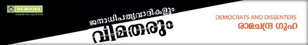 Janadhipathya vaadikalum header Dec 23