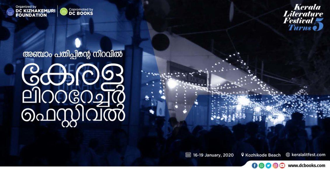 KLF 2020 Dec 2 banner