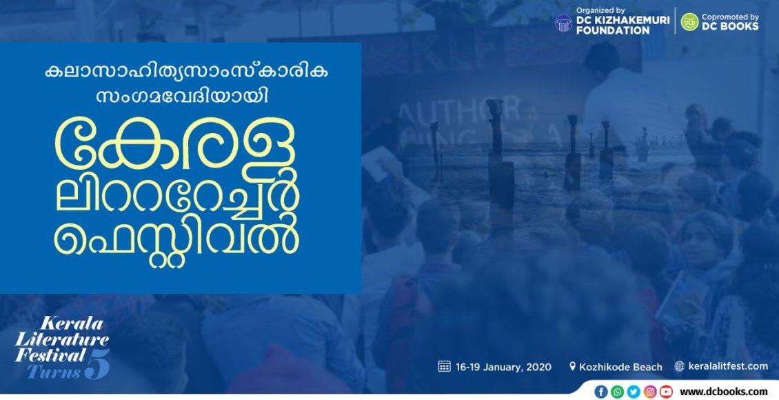 KLF 2020 Dec 4 banner