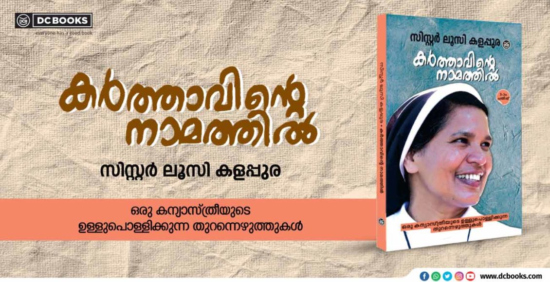 Karthavinte Namathil dec 14 banner