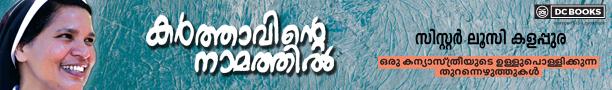 Karthavinte Namathil header