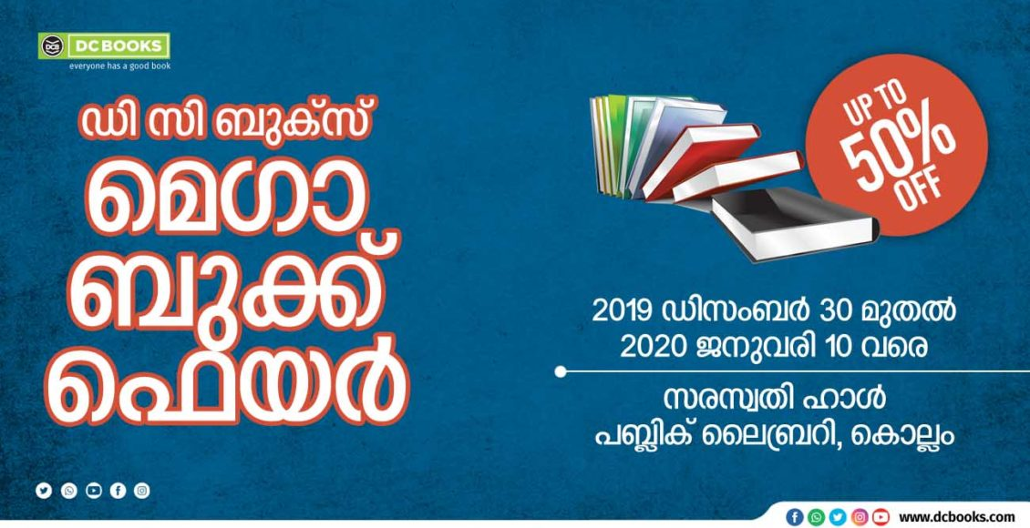 Kollam Book Fair banner dec 26