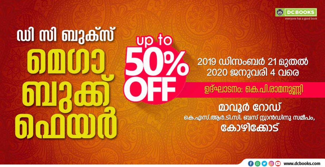 Kozhikode Book fair bannerDec 20