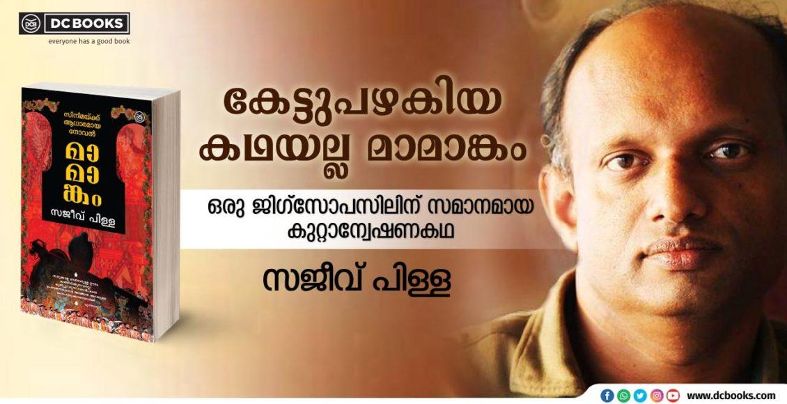 Mamangam banner dec 03