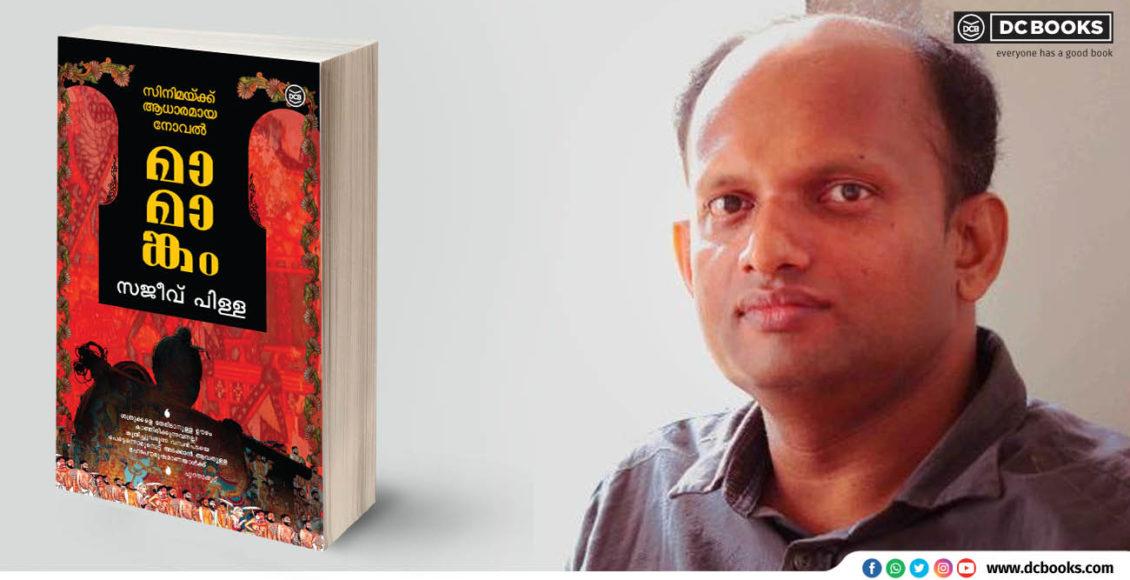 Mamangam -sajeev pillai-novel