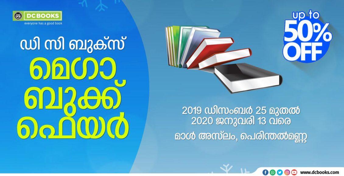 Perinthalmanna Book Fair