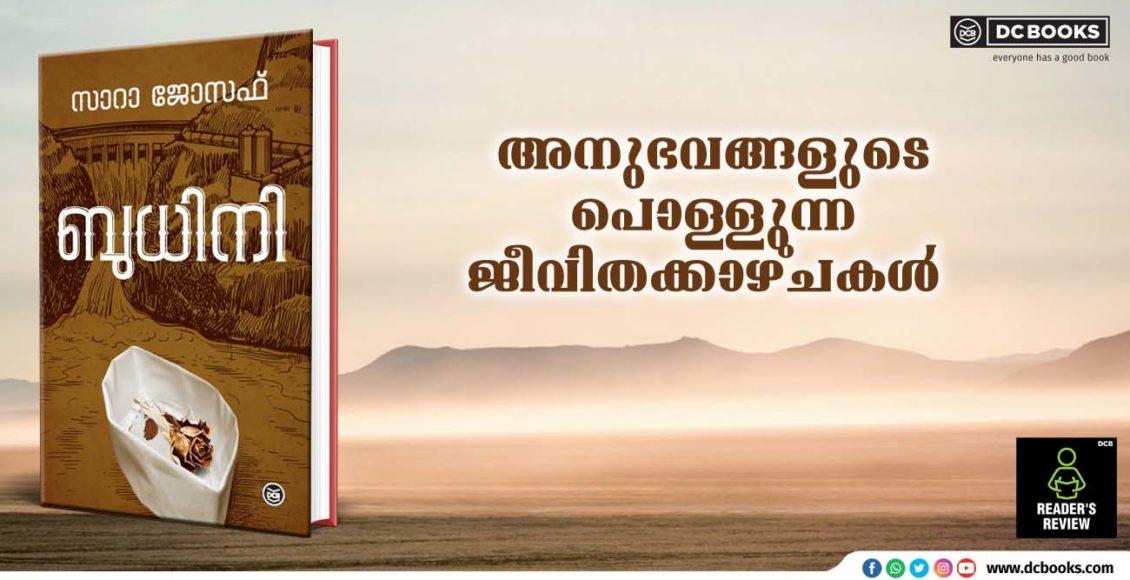 Reader's Review Dec 02 BUDHINI
