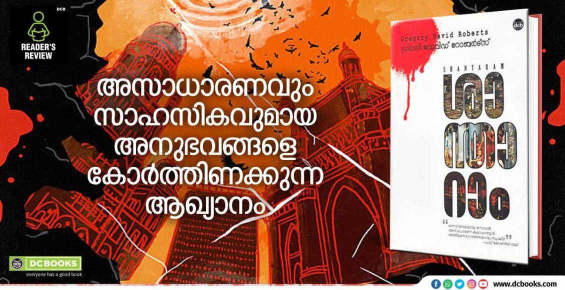 Reader's Review Dec 04 Shantaram