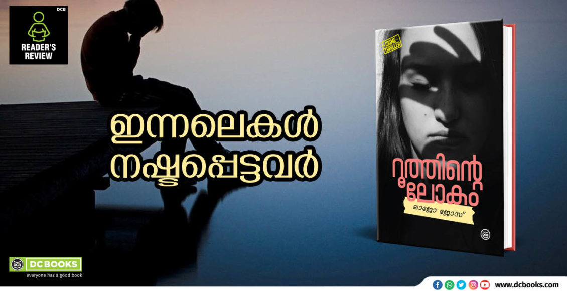 Reader's Review Dec 05 ruthinte lokam banner