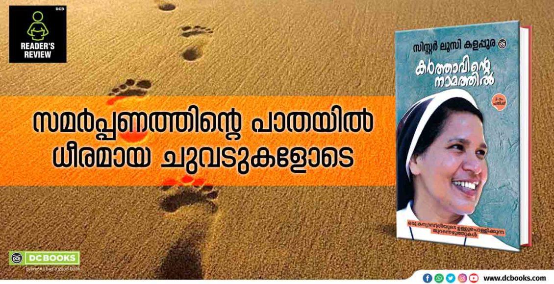 Reader's Review Dec 13 Karthavinte Namathil