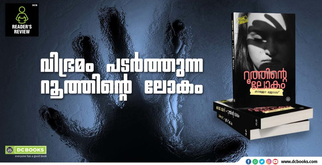 Reader's Review Dec 28 roothinte lokam