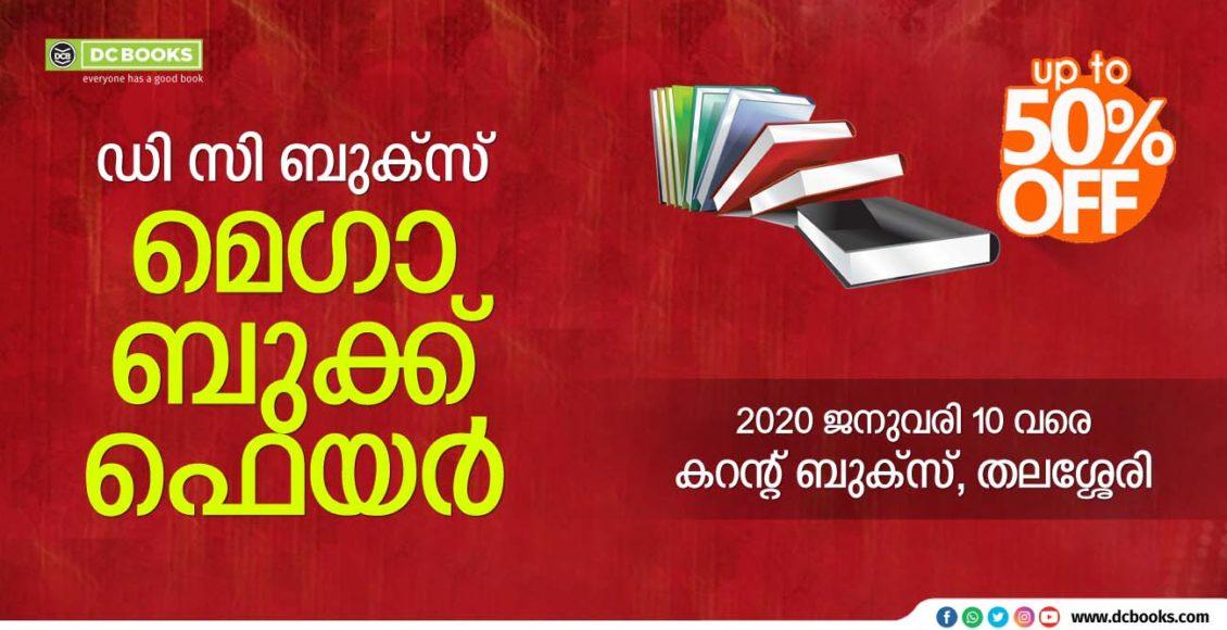 Thalassery Book Fair malayalayalam banner