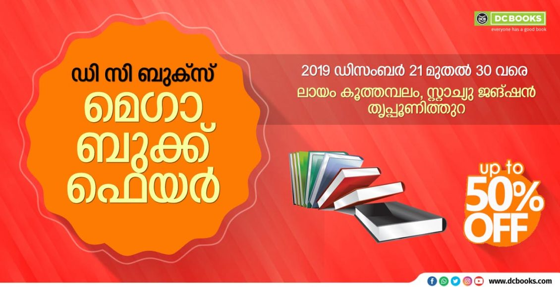 Thrippoonithura Book fair banner Dec 20