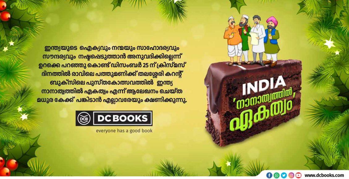 UNITY INDIA CAKE banner dec 24