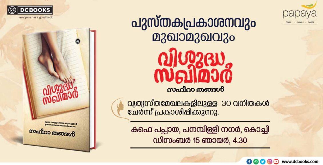 Vishudha sakhimaar banner Dec 13