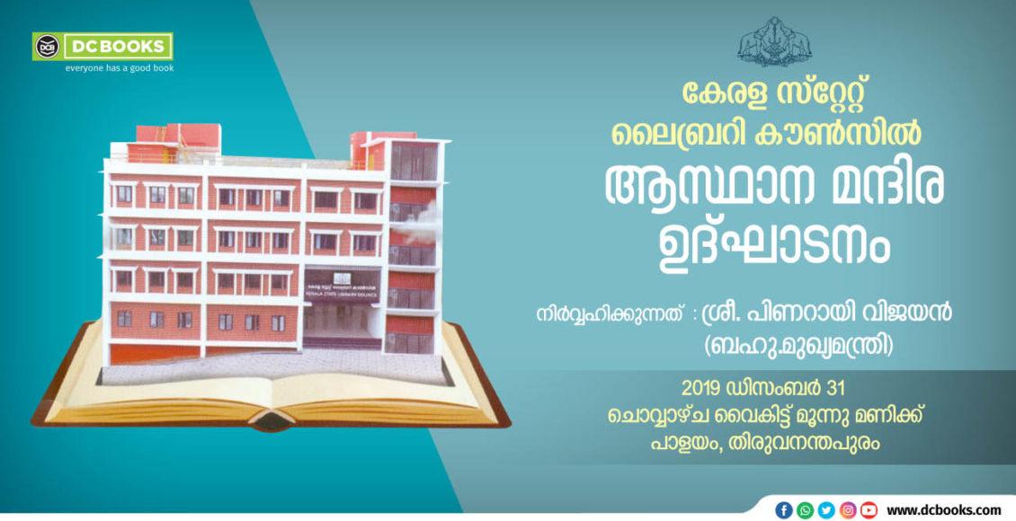 library-council-dec-30-banner