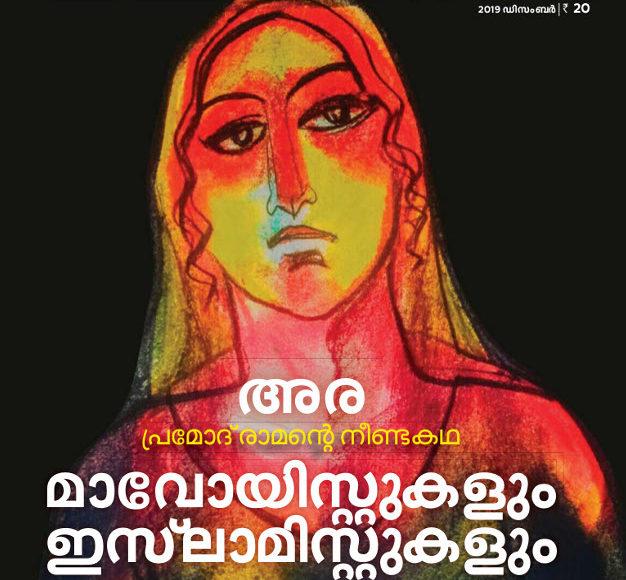 pachakthira_cover(768×910)