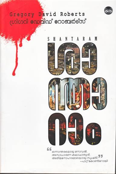 shantharam