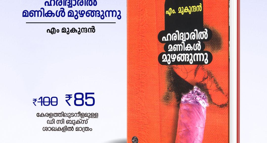 6 Haridwaril manikal mzhangunnu