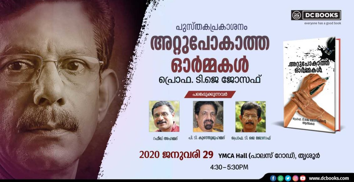 ATTUPOVATHA ORMAKAL THRISSUR BOOK RELEASE