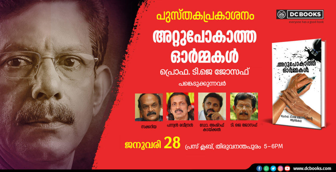 ATTUPOVATHA ORMAKAL TVM BOOK RELEASE