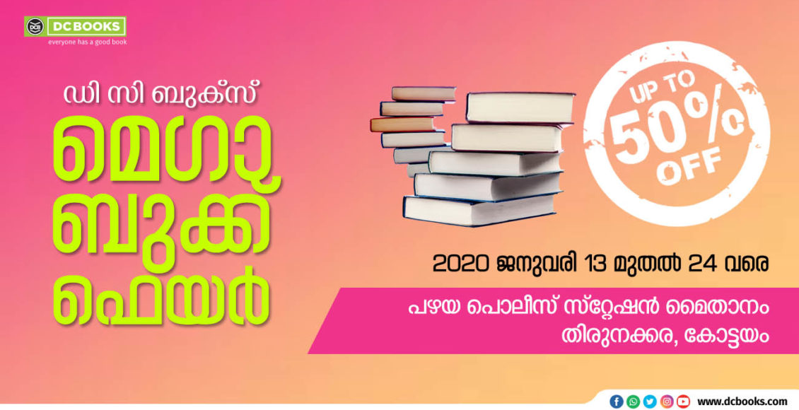 DCB Kottayam book fair jan 10
