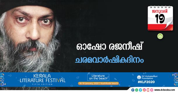 Malayalam Today JAN19