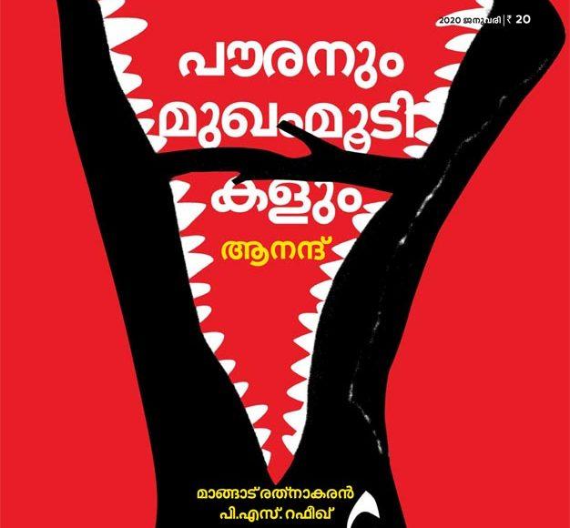 Pachakuthira_cover_jan