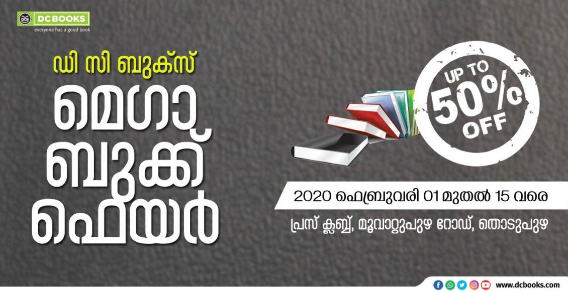 Thodupuzha Book Fair mal banner