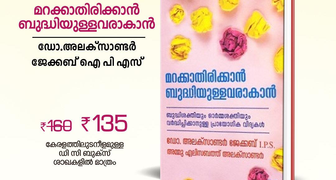 21 marakkathirikan